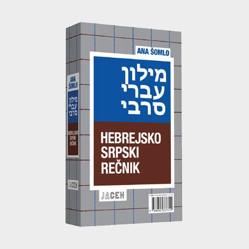 hebrejsko_srpski_recnik