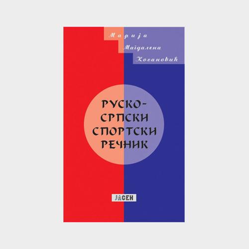 ruski_sportski_recnik