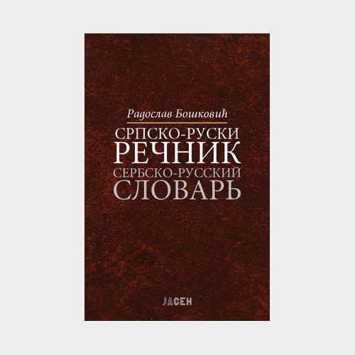 srpsko_ruski_recnik