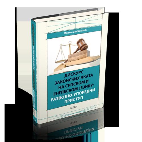 Diskurs zakonskih akata