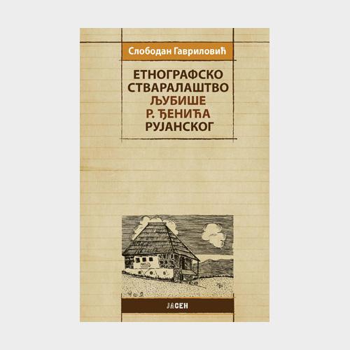 Etnografsko-stvaralastvo-Rujanski