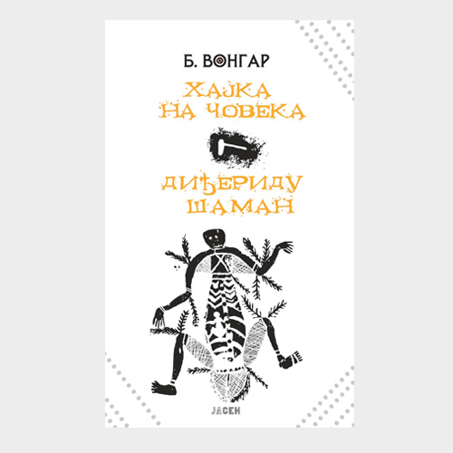 hajka-na-coveka-500
