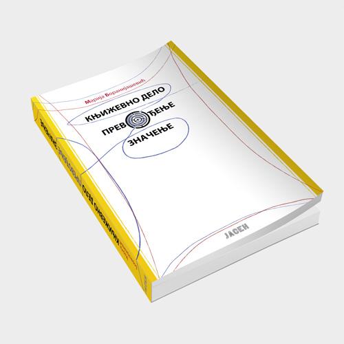 knjizevno-delo-prevodjenje-znacenje