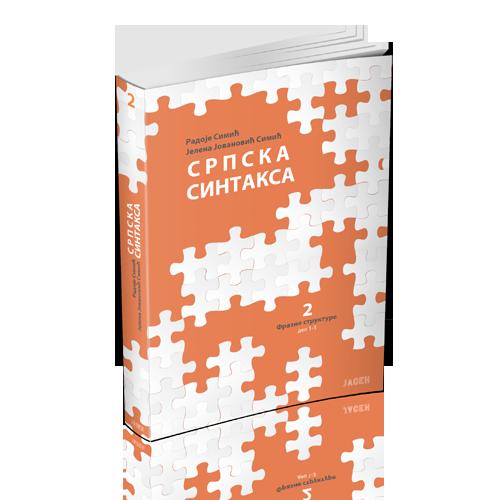 srpska-sintaksa-2