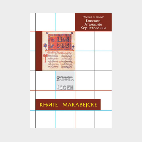 knjige-makabejske