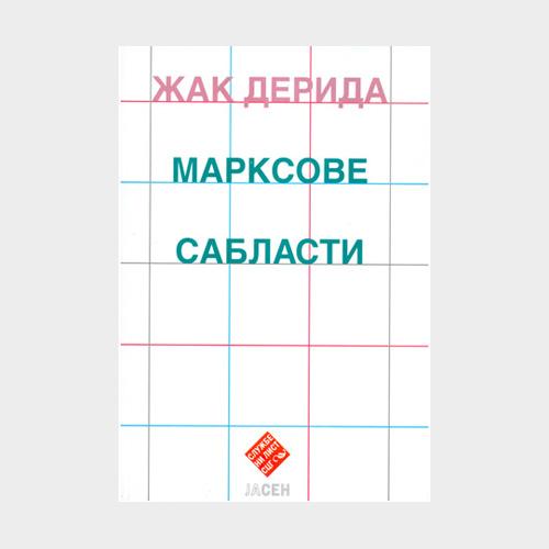 marksove_sablasti