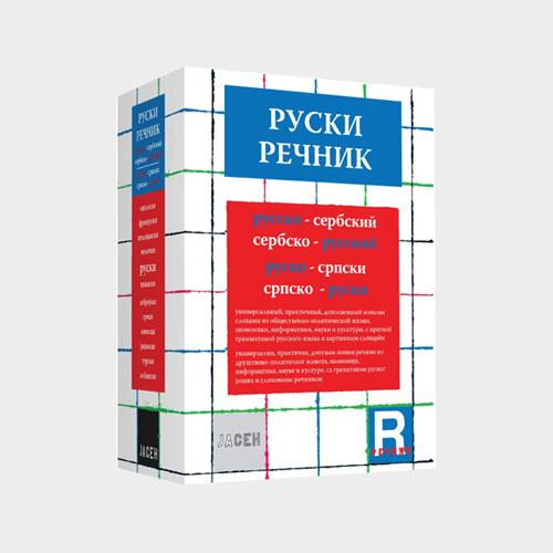 ruski_recnik