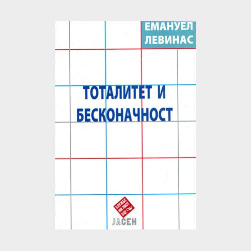 totalitet_i_beskonacnost