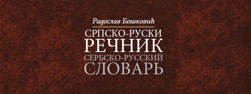 руски речник