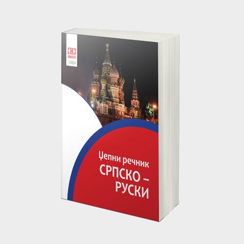 srpsko-ruski-dzepni