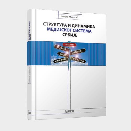 Strukturа i dinаmikа medijskog sistemа Srbije