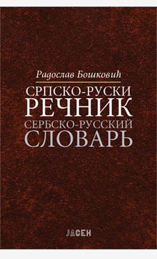 Српско-руски речник
